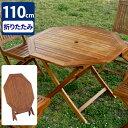 ガーデンテーブル 折りたたみ ガーデン テーブル 110cm 折り畳み 木製 屋外 天然木 ウッドデッキ用 テーブルセット用 …