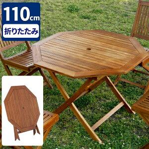 ガーデンテーブル 折りたたみ ガーデン テーブル 110cm 雨ざらし 木製 庭 屋外 折りたたみテーブル ベランダ アカシア 折り畳み 八角形 ガーデンテーブルセット用 アウトドア 木製 庭テーブル