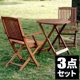 ガーデン テーブル セット テーブルセット 雨ざらし ベランダ 木製 折りたたみ 屋外 テラス ガーデンテーブルセット 椅子 3点セット 丸テーブル コンパクト 屋外用 ガーデンチェア 庭
