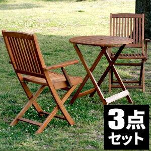 ガーデン テーブル セット テーブルセット 雨ざらし ベランダ ウッドデッキ用 木製 折りたたみ 屋外 テラス ガーデンテーブルセット 椅子 3点セット 丸テーブル コンパクト 屋外用 ガーデン