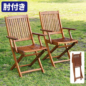 ガーデンチェア 折りたたみ ガーデン チェア 雨ざらし ベランダ セット ウッドデッキ用 屋外 椅子 木製 ウッドチェア 屋外用 テーブルセット ガーデンテーブルセット用