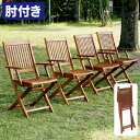 ガーデンチェア チェアー 折りたたみ ガーデン チェア 肘付き 折り畳み 椅子 木製 軽量 アウトドア キャンプ 屋外 天…