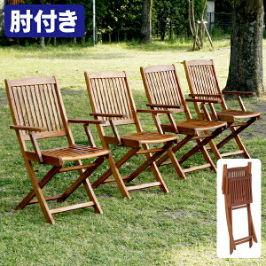 ガーデン チェア 木製 雨ざらし チェア 折りたたみ ガーデンチェア ベランダ キャンプ 用品 椅子 屋外 コンパクト 4脚 セット 肘 おしゃれ