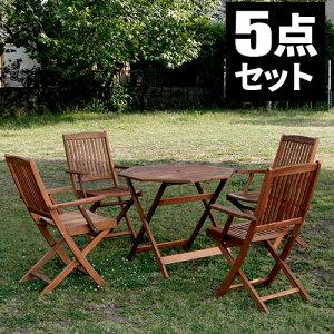 ガーデン テーブル セット 折りたたみ ガーデンテーブルセット 屋外 雨ざらし おしゃれ ベランダ テーブルセット 木製 庭 5点 木製 庭 ガーデンテーブル ガーデンチェア 屋外用