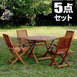 ガーデンテーブルセットテーブルセット木製折りたたみ屋外折り畳み5点ガーデンテーブルセットガーデンテーブルガーデンチェアウッドデッキ用バーベキュー天然木