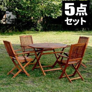 ガーデンテーブルセット ベランダ テーブルセット 木製 庭 折りたたみ 屋外 110 雨ざらし 5点 テラス ガーデン テーブル セット 折り畳み ウッドデッキ用 ガーデンテーブル ガーデンチェア ア
