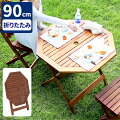 【40代女性】おうち時間にお庭でゆっくり寛げる!木製のテーブルセットのおすすめは?