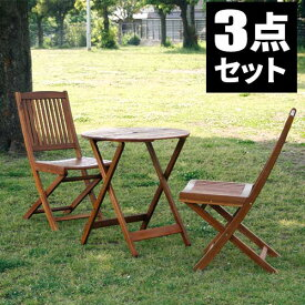 ガーデン テーブル セット 木製 折りたたみ 屋外 雨ざらし テーブルセット ベランダ 折り畳み ガーデンテーブルセット 屋外用 パラソルホール ガーデンテーブル アウトドア 3点セット ガーデンチェア