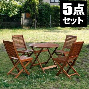 ガーデンテーブルセット 木製 庭 折りたたみ テーブルセット 折り畳み 屋外用 ガーデン テーブル セット アウトドア キャンプ 5点 5点セット ガーデンチェアー 屋外 天然木 完成品 ウッドデ