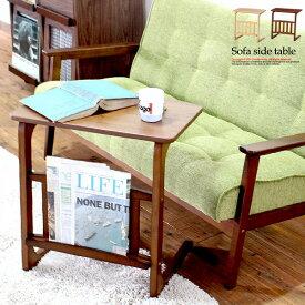 サイドテーブル ソファ パソコン テーブル 木製 おしゃれ ソファーサイドテーブル コの字 l字型 北欧 収納 マガジンラック ソファー ソファサイドテーブル ソファーテーブル コンパクト ソファー用テーブル アンティーク ソファテーブル テレワーク