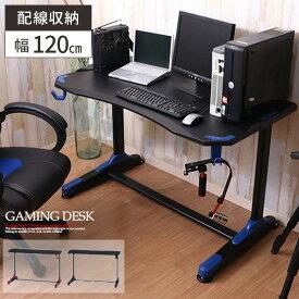 ゲーミングデスク デスク パソコンデスク 黒 机 幅120cm おしゃれ 書斎 コンパクト オフィスデスク 学習机 pcデスク ブラック 勉強机 事務机 ワークデスク フック付き