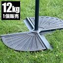 パラソルベース パラソル用 ベース スタンド 重り 重し 12kgハンギングパラソル ガーデンパラソル ガーデン パラソル