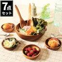 新築祝い 木製食器 サラダボウル 木製 食器 セット 木 結婚祝い 木の食器 サラダボウルセット おしゃれ 木の皿 お祝い…