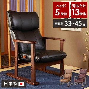 高座椅子 リクライニング 肘掛け ハイバック おしゃれ 高さ調整 腰痛 肘付き 座椅子 和室 高齢者 シニア 敬老の日 プレゼント リクライニングチェア 父の日
