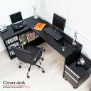 パソコンデスク コーナーデスク 伸張 ロータイプ デスク 机 幅120cm 鏡面 コーナー 伸縮 本棚 収納棚 収納ラック オフ…