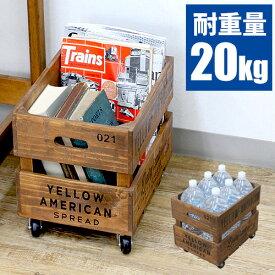 キャスター付き ボックス 木製 収納 アンティーク 雑貨 ウッドボックス おしゃれ 収納ボックス 木箱 コンテナ ボックス収納 2l ペットボトル収納 ペットボトル キャスター ワイン a4 キャスター付きボックス