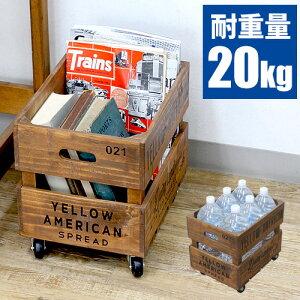 キャスター付き ボックス ペットボトル 水 収納 500ml 木箱 2l 木製 収納グッズ 木製ボックス 雑貨 キャスター付き木箱 アンティーク コンテナ デスク下 おしゃれ 収納ボックス ウッドボックス