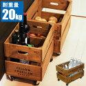 木箱収納箱アンティーク箱小物入れボックスキャスター付きワイン雑貨