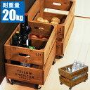 キャスター付き ボックス 木製 収納 ボックス ペットボトル収納 アンティーク 雑貨 収納ボックス ウッドボックス 木箱 キャスター付きボックス 木製ボックス ボックス収納 コンテナボックス おしゃれ ペットボトル 木の箱