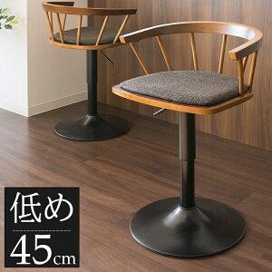 カウンターチェア 低め 木製 昇降 チェア 回転 北欧 低い 椅子 高さ調節 おしゃれ 55cm バーチェア 背もたれあり 昇降式チェア カウンターチェアー ダイニングチェア 背もたれ付き ブラウン