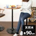 カフェテーブル カウンターテーブル 丸 木製 コーヒーテーブル おしゃれ 幅60cm 北欧 1本脚 バーテーブル アンティーク 高さ90cm ラウンジテーブル 送料無料 ハイテーブル ラウンジ テーブ