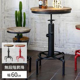 カウンターテーブル テーブル カフェテーブル 丸テーブル 昇降式テーブル 丸 昇降式 高さ100cm バーテーブル 昇降 昇降テーブル おしゃれ 送料無料 カフェ レトロ ヴィンテージ ビンテージ ハイテーブル 業務用