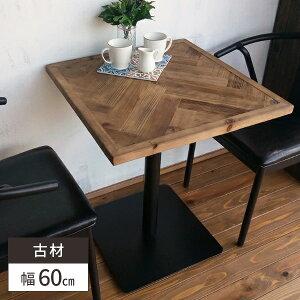 ダイニングテーブル テーブル 2人掛け 木製 アンティーク 正方形 カフェテーブル 無垢 幅60cm おしゃれ ビンテージ 1本脚 古材 コーヒーテーブル ビンテージ ダイニング ヴィンテージ 業務用