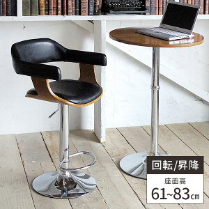 カウンターチェア 椅子 高さ調節 バーチェア 背もたれ 昇降椅子 チェア カウンターチェアー 北欧 肘付き 座面高 低め 座り心地 65cm イス 昇降式 業務用 おしゃれ 疲れにくい 高め ハイタイプ