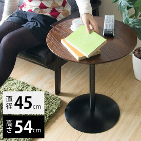 サイドテーブル 丸 一本脚 テーブル コーヒーテーブル 白 木製 おしゃれ アンティーク カフェテーブル 円形 幅45cm ホワイト 黒 北欧 送料無料
