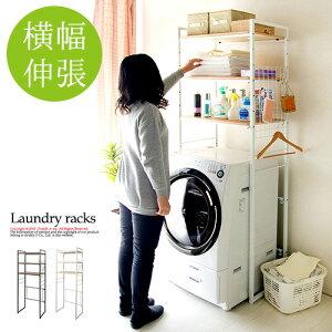 洗濯機ラック ランドリーラック おしゃれ 3段 伸張 脱衣所 ランドリー 収納 洗濯機 ラック 棚 収納棚 棚 ランドリー収納 ランドリーラック 白 ホワイト 木製 黒 ブラック