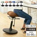 チェア 姿勢矯正 腰が痛くならない椅子 姿勢が良くなる バランスチェア 椅子 腰痛 疲れない 大人 スタンディングデス…