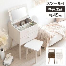 ドレッサー デスク テーブル おしゃれ 鏡台 セット スツール付き 机 北欧 化粧台 メイクボックス 引き出し 収納 可愛い ドレッサーデスク 木製 椅子付き コンセント 一人暮らし アンティーク