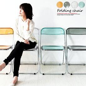 クリアチェア 椅子 透明 クリア クリア椅子 チェア デスクチェア キラキラ パイプ椅子 ドレッサー用 折り畳み おしゃれ 透明椅子 折たたみチェア インテリア クリアイス 北欧 clear chair パイプイス オフィス 業務用