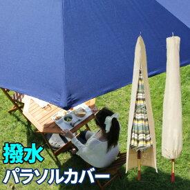 パラソルカバー パラソル 収納 袋 布製 収納袋 ガーデンパラソル ガーデン パラソル用 ビーチパラソル カバー 撥水