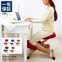 姿勢矯正 疲れない 椅子 子供用 姿勢 勉強椅子 姿勢が良くなる 大人 オフィスチェア チェア デスクチェア 大人用 バラ…