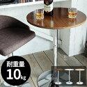 カフェテーブルカウンターテーブルコーヒーテーブル木製おしゃれ白ホワイト幅60cm丸北欧1本脚バーテーブルアンティーク高さ90cmラウンジテーブルハイテーブルカウンターカフェラウンジテーブル
