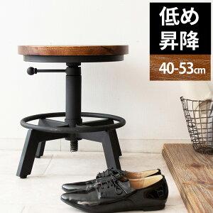 カウンターチェア 椅子 低め スツール ダイニングチェア 高さ調節 おしゃれ 回転 アイアン 木製 アンティーク カウンターチェアー 50cm 玄関スツール 丸 コンパクト 昇降 低めも高めも調整 ヴ