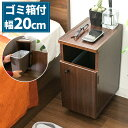 サイドテーブル テーブル ベッドサイドテーブル ゴミ箱 スリム ベッドテーブル 幅20cm 収納 おしゃれ 収納棚 アンティーク 収納 送料無料 木製 ナイトテーブル コンパクト ベッド用 棚 テレワーク