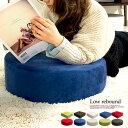 クッション 低反発 大きい 腰痛対策 丸型 四角 低反発クッション おしゃれ 北欧 ソファ 椅子 チェア 座布団 布 和室