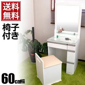 ドレッサー 完成品 鏡面 鏡台 デスクタイプ 一面鏡 化粧台 木製 テーブル いす 椅子 スツール セット ガラス 棚 幅60cm コンパクト 引き出し 化粧品 コスメ 化粧水 収納 大容量 たっぷり 白 ホワイト