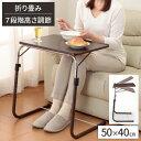 折りたたみ テーブル 昇降テーブル 介護 食事 昇降式テーブル 折りたたみテーブル サイドテーブル ソファー用テーブル…