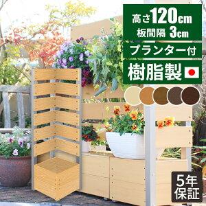 フェンス 目隠し 置くだけ マンション ベランダ 庭 ウッドデッキ用 プランターボックス おしゃれ l字 人工木 コーナー プランター付きフェンス ラティス 樹脂 ガーデンフェンス 角 120cm 隣家