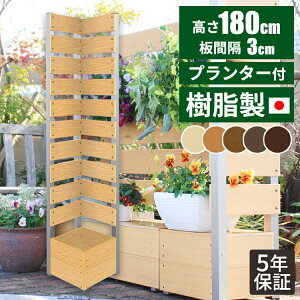 フェンス 目隠し マンション ベランダ 置くだけ プランターボックス 180cm 庭 おしゃれ 人工木 簡単 人工木フェンス コーナーフェンス l字型 プランター付きフェンス ラティス 樹脂 ガーデン