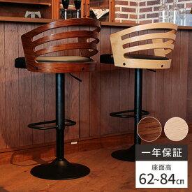 カウンターチェア カウンター椅子 チェア おしゃれ 昇降式チェア 木製 バーカウンター 北欧 疲れない 椅子 カウンター用 低め 高さ調節 アンティーク 座面高 70cm 背もたれ付き 昇降 カウンターチェアー コンパクト 回転 業務用 ガス圧 テレワーク