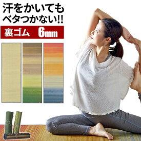 い草 ヨガマット 畳 畳ヨガ 6mmヨガ おしゃれ おすすめ 人気 日本製