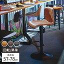 カウンターチェア 椅子 低め チェア おしゃれ アンティーク カウンター椅子 バーチェア 57cm 背もたれ付き 高め 北欧 …