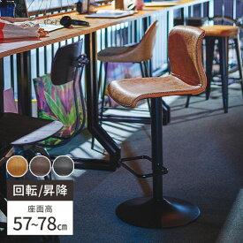 カウンターチェア 椅子 低め チェア 昇降式 アンティーク 高さ調節 バーチェア カフェ 背もたれ付き 北欧 カウンターチェアー レトロ 業務用 高め 座面 回転 昇降 ダイニングチェア 西海岸 テレワーク