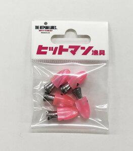 ヒットマン漁具 トローリングヘッド タコベイトヘッド 5個セット ピンク 漁師愛用ヘッド カツオ・マグロ・サワラ・ブリ 釣り仕掛け ケンケン トローリングTBH-PU#4