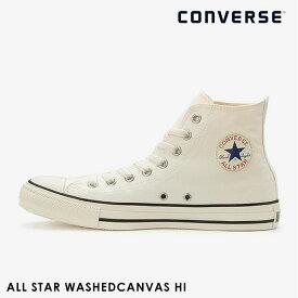 コンバース CONVERSE 通販 ALL STAR WASHEDCANVAS HI オールスター ウォッシュドキャンバス レディース 靴 シューズ スニーカー オールスター ALLSTAR チャックテイラー ハイカット キャンバス アレンジモデル カジュアル デイリー ホワイト ブラウン 3130017