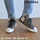 【SALE】コンバース CONVERSE 通販 ALL STAR 100SNAKE HI レディース 靴 シューズ スニーカー メンズ ハイカット オー…